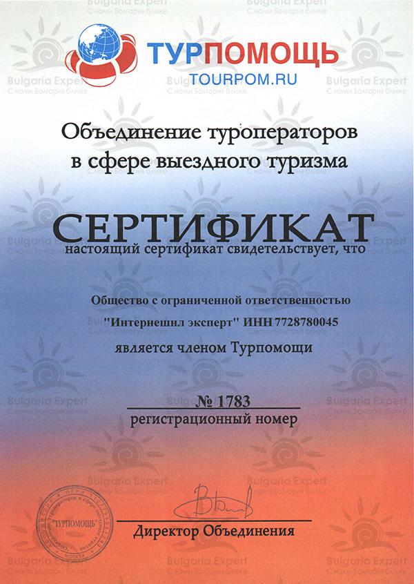 болгария эксперт турфирма отзывы